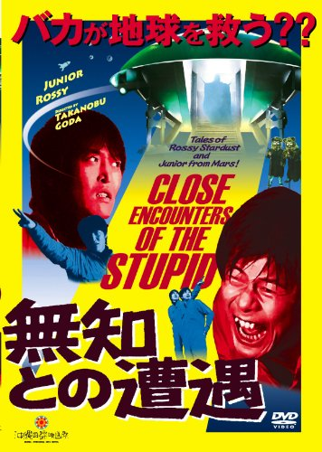 Encounters CLOSE ENCOUNTERS OF THE STUPID and ignorant [DVD]