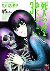 魅力的な本格ホラー漫画「死人の声をきくがよい」第3巻