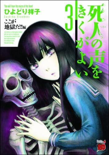 死人の声をきくがよい(3)~ここが地獄だ! ! 編~ (チャンピオンREDコミックス)