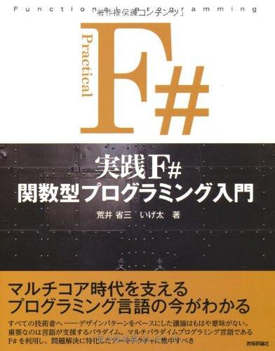 実践 F# 関数型プログラミング入門