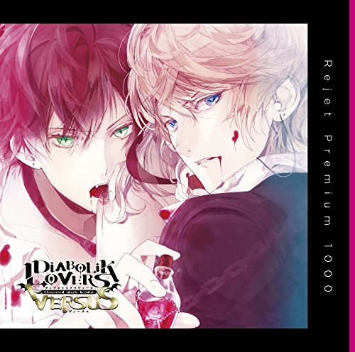 �ץ�ߥ���1000 ��DIABOLIK LOVERS ��S�۷�CD VERSUS1 ����� VS ���奦��
