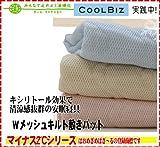 マイナス2℃シリーズキシリトール効果で清涼感抜群の安眠寝具 Wメッシュキルト敷きパット シングルサイズブルー