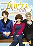 フルハウスTAKE2 Blu-ray BOX1