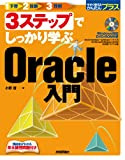 3ステップでしっかり学ぶ Oracle入門 (今すぐ使えるかんたんプラス)