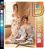 新・女の秘湯 3D 東伊豆編 BD(Blu-ray Disc)