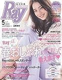 Ray(レイ) 2016年 05 月号 [雑誌]