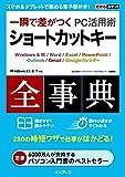 �ł���|�P�b�g ��u�ō����'� PC���p�p �V���[�g�J�b�g�L�[ �S���T