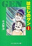 はだしのゲン (1) (中公文庫—コミック版)