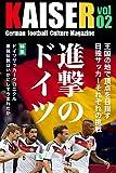 ドイツサッカーマガジンKAISER(カイザー)vol.2 進撃のドイツ~日独W杯戦記~ (ビヨンドブックス)