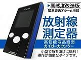 日本語説明書付 SOEKS-01M ガイガーカウンター 放射能・放射線測定器 RADEXシリーズ同様型検出器採用 高性能CEマーク付き