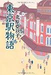 東京駅物語 (文春文庫)