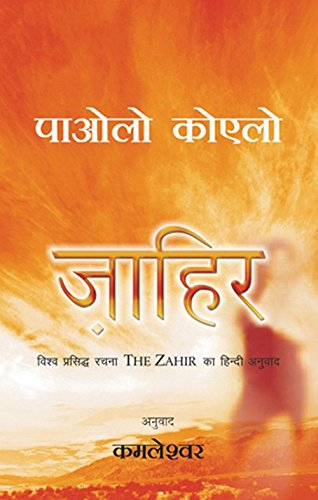 Zahir (Hindi) price comparison at Flipkart, Amazon, Crossword, Uread, Bookadda, Landmark, Homeshop18