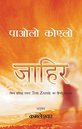 Zahir (Hindi) price comparison at Flipkart, Amazon, Crossword, Uread, Bookadda, Landmark, Homeshop18