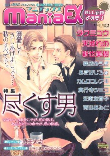 GUSHmaniaEX 尽くす男 (GUSH mania COMICS)