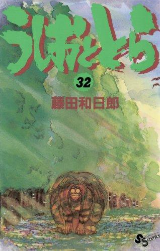 うしおととら(32) (少年サンデーコミックス)