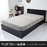 (DORIS) ベッド シングル フレームのみ 収納付き 【ファンシー ブラック】 組み立て式 コンセント付き キズに強いメラミン塗装