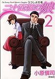 二十面相の娘うつしよの夜 2 (2) (MFコミックス フラッパーシリーズ)