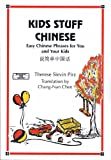 img - for Kids Stuff Chinese: Easy Chinese Phrases for you and Your Kids (English and Chinese Edition) book / textbook / text book