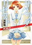 サクラダリセット6  BOY、GIRL and ‐‐ (角川スニーカー文庫)