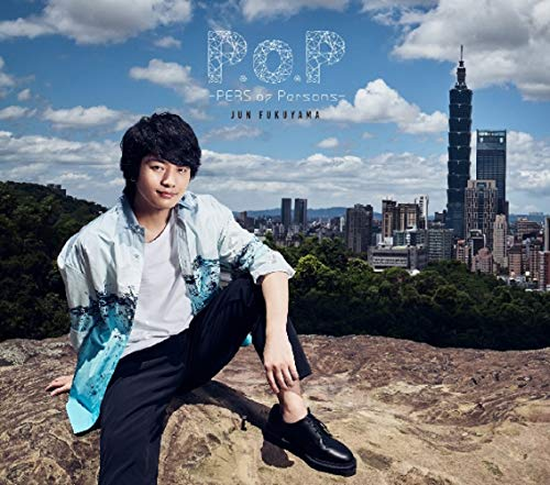 P.o.P -PERS of Persons- [初回限定盤]/福山潤