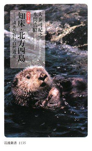 知床・北方四島―流氷が育む自然遺産 カラー版 (岩波新書)