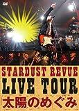 STARDUST REVUE LIVE TOUR「太陽のめぐみ」 [DVD]
