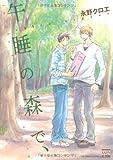 コミックス / 永野 クロエ のシリーズ情報を見る