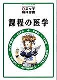 菜々子解体診書―課程の医学 (ソニー・マガジンズコミックス)