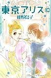 東京アリス(10) (KC KISS)