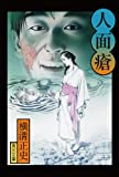 金田一耕助ファイル6 人面瘡: 6 (角川文庫)