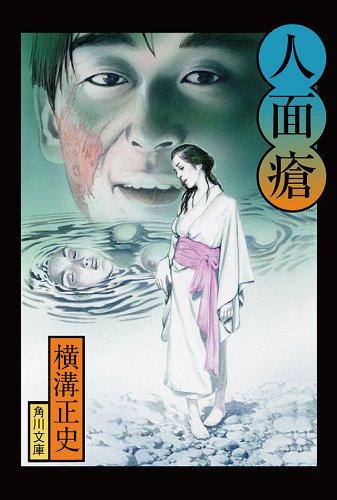 金田一耕助ファイル6 人面瘡 (角川文庫)