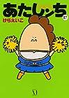 あたしンち 第17巻 2011年09月21日発売