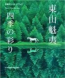 東山魁夷 四季の彩り (日経ポストカードブック)