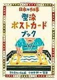 日本の手仕事 型染ポストカードブック