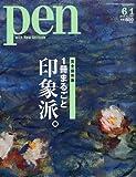 Pen (ペン) 2010年 6/1号 [雑誌]