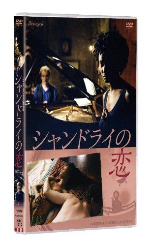 シャンドライの恋 <HDリマスター版> 【DVD】