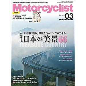 Motorcyclist(モーターサイクリスト) 2018年 3月号 [Kindle版]
