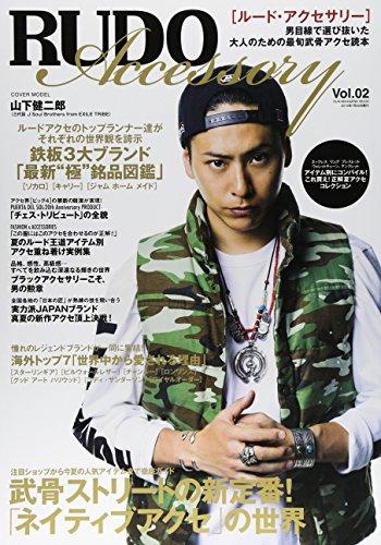 RUDO Accessory vol.02 (サンマガジンムック)