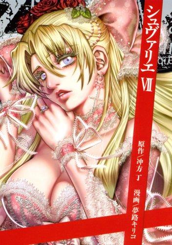 シュヴァリエ 7 (7) (マガジンZコミックス)