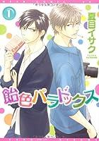 飴色パラドックス (1) (ディアプラス・コミックス)