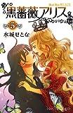 黒薔薇アリス 5 (プリンセスコミックス)