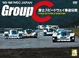 '83-'88 WEC JAPAN GroupC/富士スピードウェイ最速伝説 [DVD]