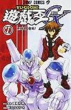 遊☆戯☆王GX 1 (ジャンプコミックス)