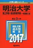 明治大学(理工学部・総合数理学部-一般選抜入試) (2017年版大学入試シリーズ)