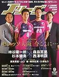 Jリーグサッカーキング 2013年 09月号 [雑誌]