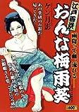 江戸百景おんな梅雨葵 (キングシリーズ 漫画スーパーワイド)