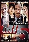 MI5:世界を敵にしたスパイ [DVD]
