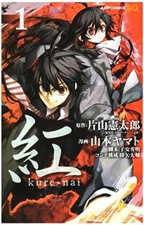 紅 kure-nai 1 (ジャンプコミックス)