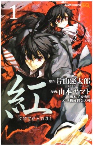 紅kureーnai 1 (ジャンプコミックス)