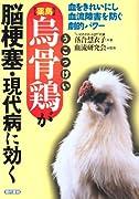 薬鳥 烏骨鶏が脳梗塞・現代病に効く―血をきれいにし血流障害を防ぐ劇的パワー